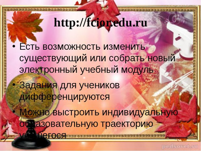 http://fcior.edu.ru Есть возможность изменить существующий или собрать новый...