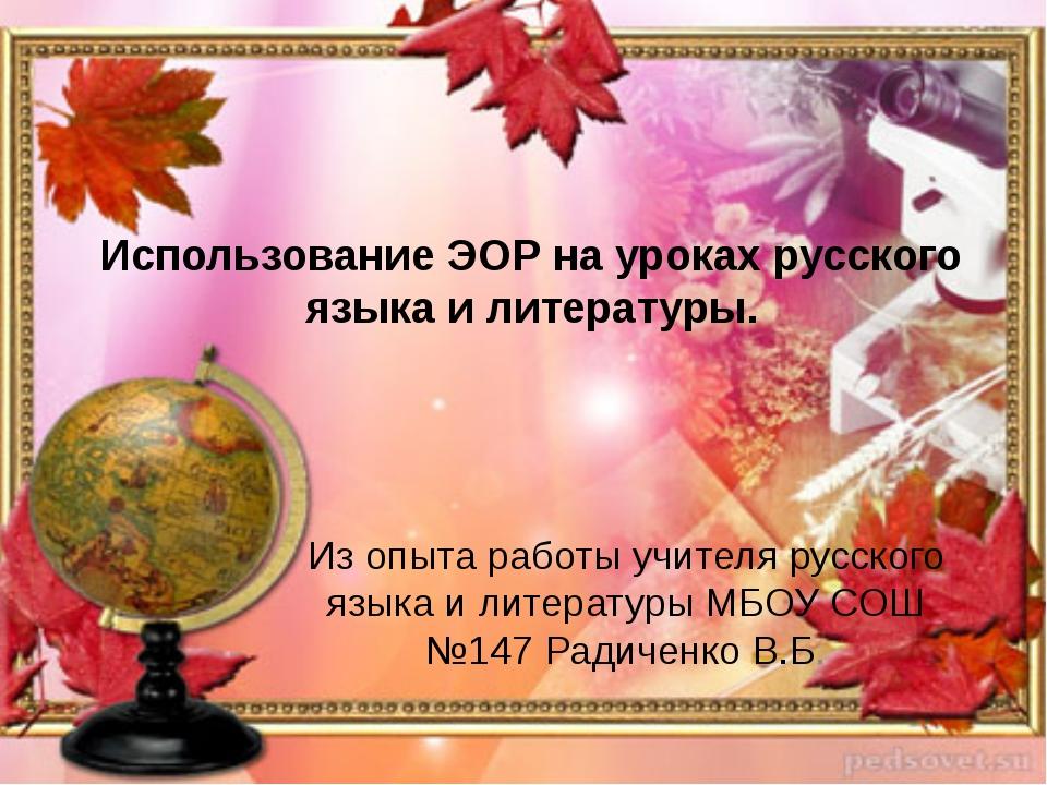 Использование ЭОР на уроках русского языка и литературы. Из опыта работы учит...