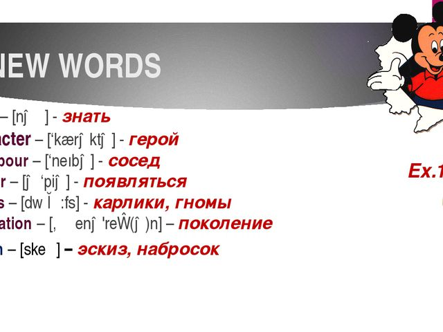 NEW WORDS Know – [nəυ] - знать Character – ['kærəktə] - герой Neighbour – ['n...