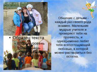 Общение с детьми - каждый раз своего рода экзамен. Маленькие мудрые учителя и