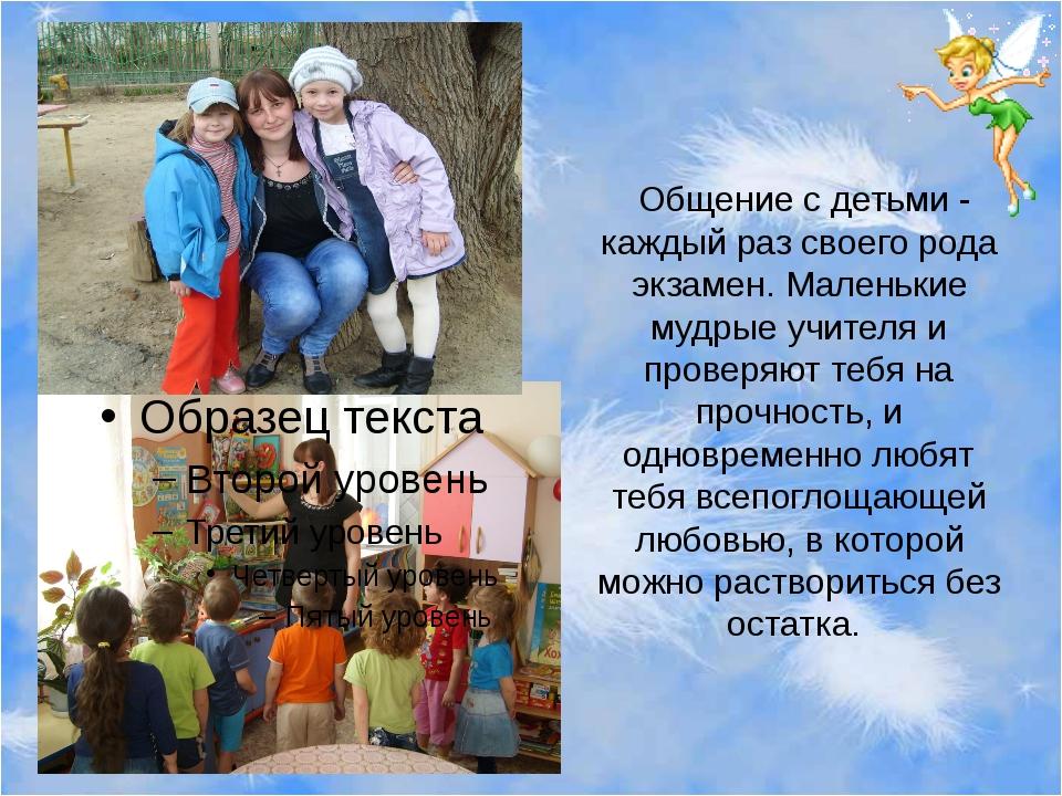 Общение с детьми - каждый раз своего рода экзамен. Маленькие мудрые учителя и...
