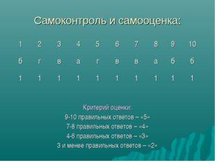 Самоконтроль и самооценка: Критерий оценки: 9-10 правильных ответов – «5» 7-8