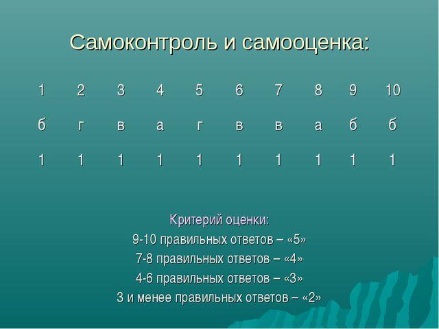 Самоконтроль и самооценка: Критерий оценки: 9-10 правильных ответов – «5» 7-8...