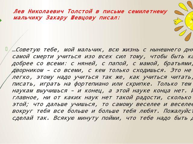 Лев Николаевич Толстой в письме семилетнему мальчику Захару Шевцову писал: …С...