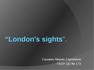 """""""London's sights"""". Сакович Мария Сергеевна ГБОУ ЦО № 173"""