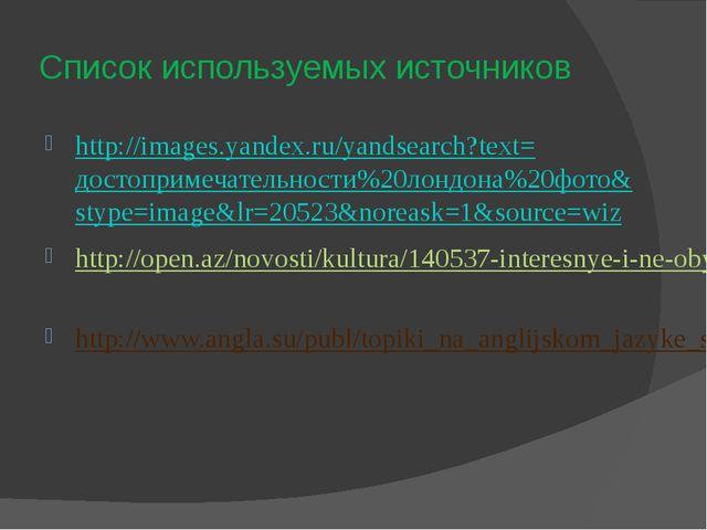Список используемых источников http://images.yandex.ru/yandsearch?text=достоп...