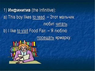 1) Инфинитив (the Infinitive): a) This boy likes to read. – Этот мальчик люби