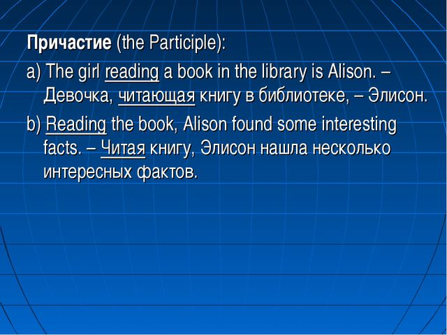 Причастие (the Participle): a) The girl reading a book in the library is Alis...