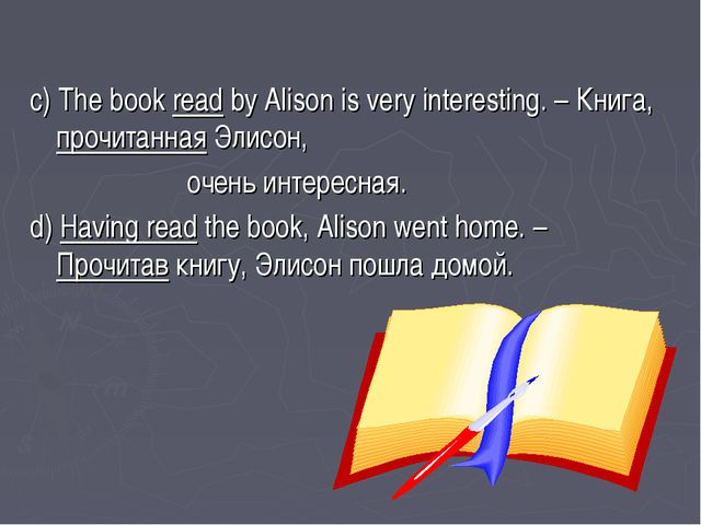 c) The book read by Alison is very interesting. – Книга, прочитанная Элисон,...