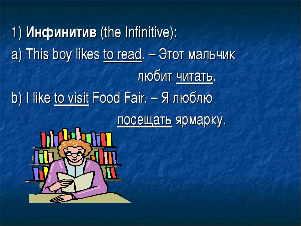 1) Инфинитив (the Infinitive): a) This boy likes to read. – Этот мальчик люби...