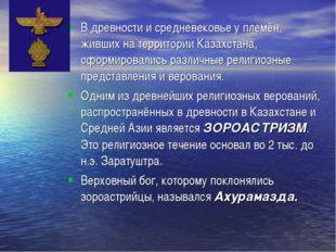 В древности и средневековье у племён, живших на территории Казахстана, сформи
