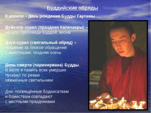 Буддийские обряды Дзул-хурал (святильный обряд) – покаяние за плохое обращени