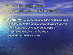 Религиозные верования и представления казахского народа. Религия – система ми