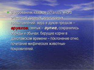 В верованиях казахов осталось много элементов древних религиозных представлен