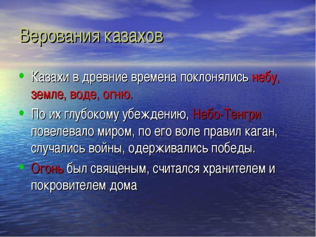 Верования казахов Казахи в древние времена поклонялись небу, земле, воде, огн...