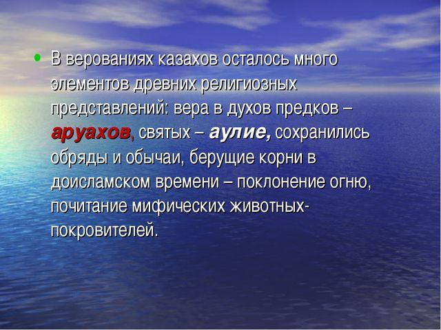 В верованиях казахов осталось много элементов древних религиозных представлен...