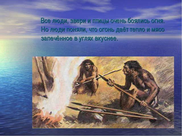 Все люди, звери и птицы очень боялись огня. Но люди поняли, что огонь даёт т...