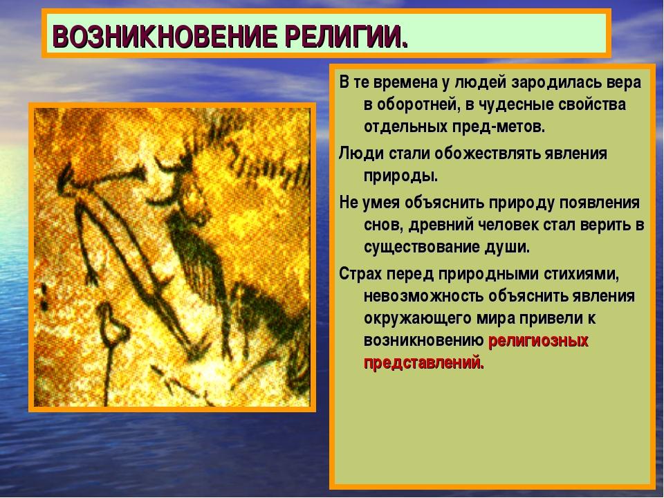 В те времена у людей зародилась вера в оборотней, в чудесные свойства отдельн...