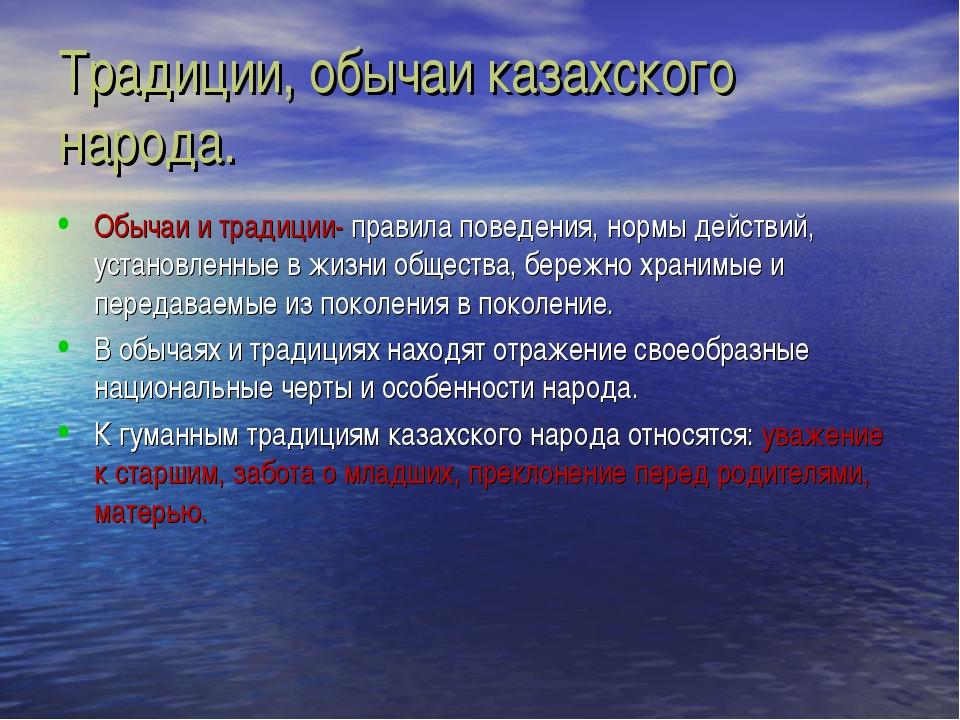 Традиции, обычаи казахского народа. Обычаи и традиции- правила поведения, нор...