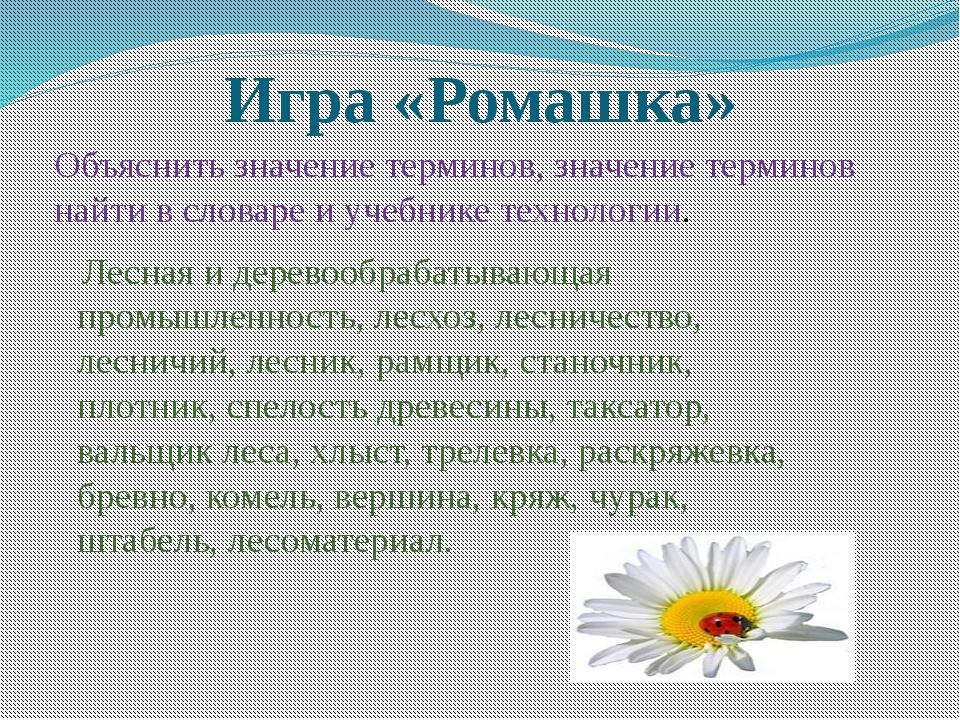 Схема поперечной распиловки хлыста Распиловка хлыста лесоматериалы хлыст брев...
