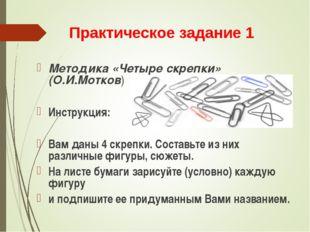 Практическое задание 1 Методика «Четыре скрепки» (О.И.Мотков) Инструкция: Вам