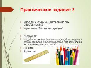 Практическое задание 2 МЕТОДЫ АКТИВИЗАЦИИ ТВОРЧЕСКИХ СПОСОБНОСТЕЙ Упражнение