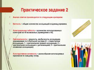 Практическое задание 2 Анализ ответов производится по следующим критериям: Бе