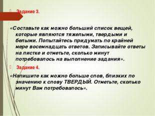 Задание 3. «Составьте как можно больший список вещей, которые являются тяжел