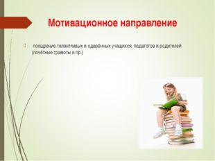 Мотивационное направление поощрение талантливых и одарённых учащихся, педагог