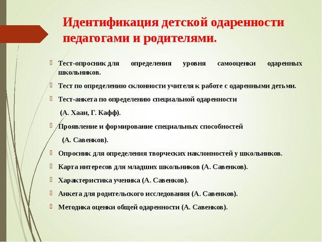 Идентификация детской одаренности педагогами и родителями. Тест-опросникдля...