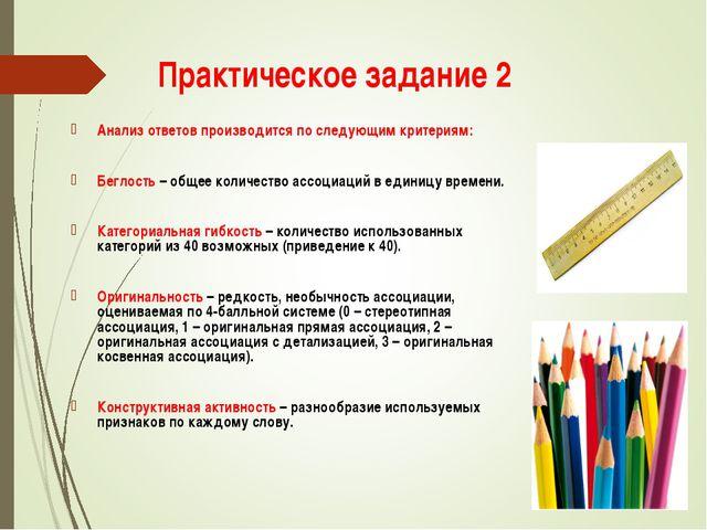 Практическое задание 2 Анализ ответов производится по следующим критериям: Бе...