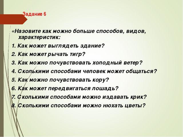 Задание 6 «Назовите как можно больше способов, видов, характеристик: 1. Как...