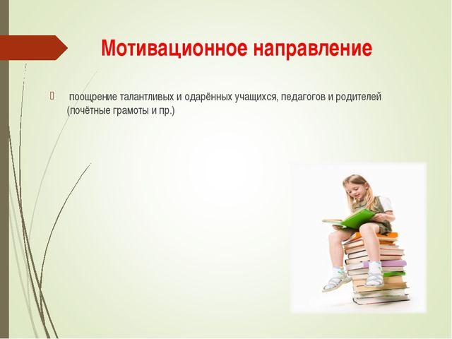 Мотивационное направление поощрение талантливых и одарённых учащихся, педагог...