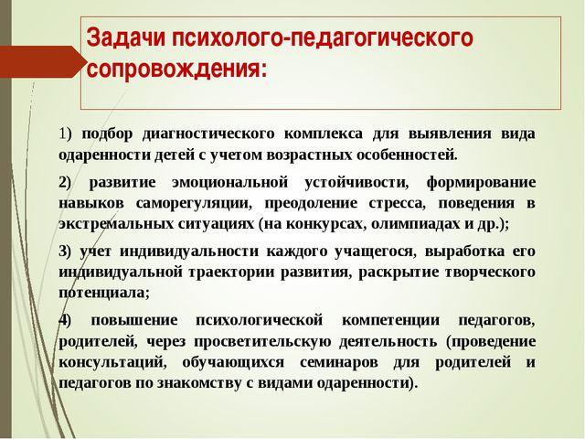 Задачи психолого-педагогического сопровождения: 1) подбор диагностического ко...