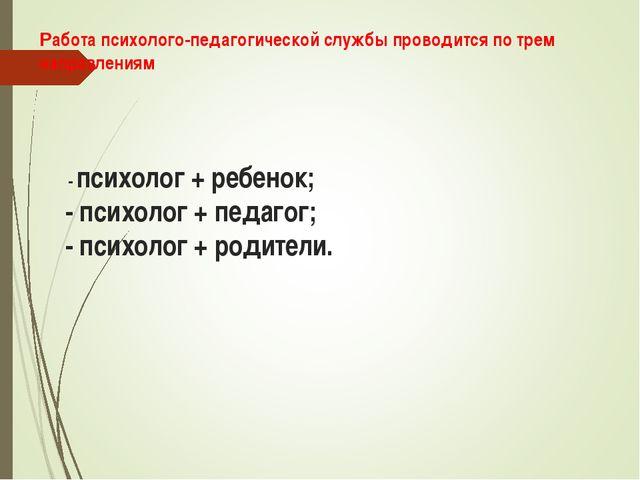 Работа психолого-педагогической службы проводится по трем направлениям - псих...
