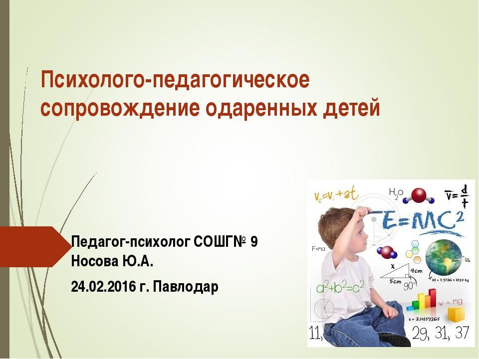 Психолого-педагогическое сопровождение одаренных детей Педагог-психолог СОШГ№...
