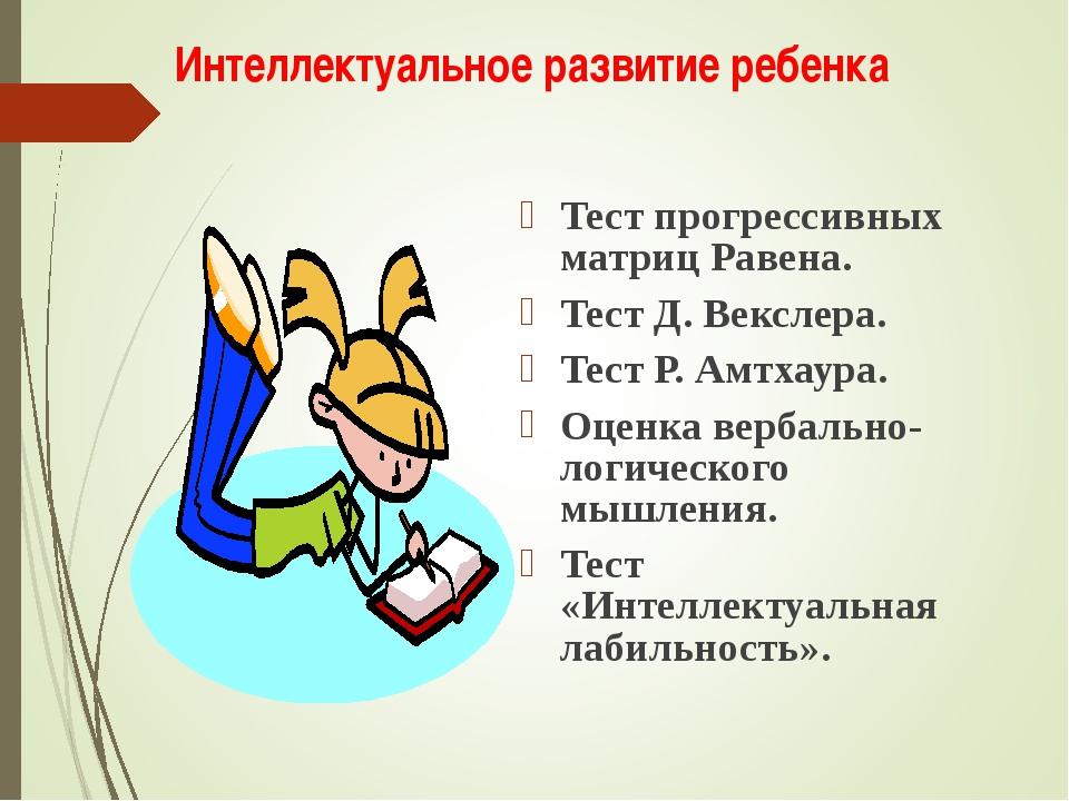 Интеллектуальное развитие ребенка Тест прогрессивных матрицРавена. Тест Д....