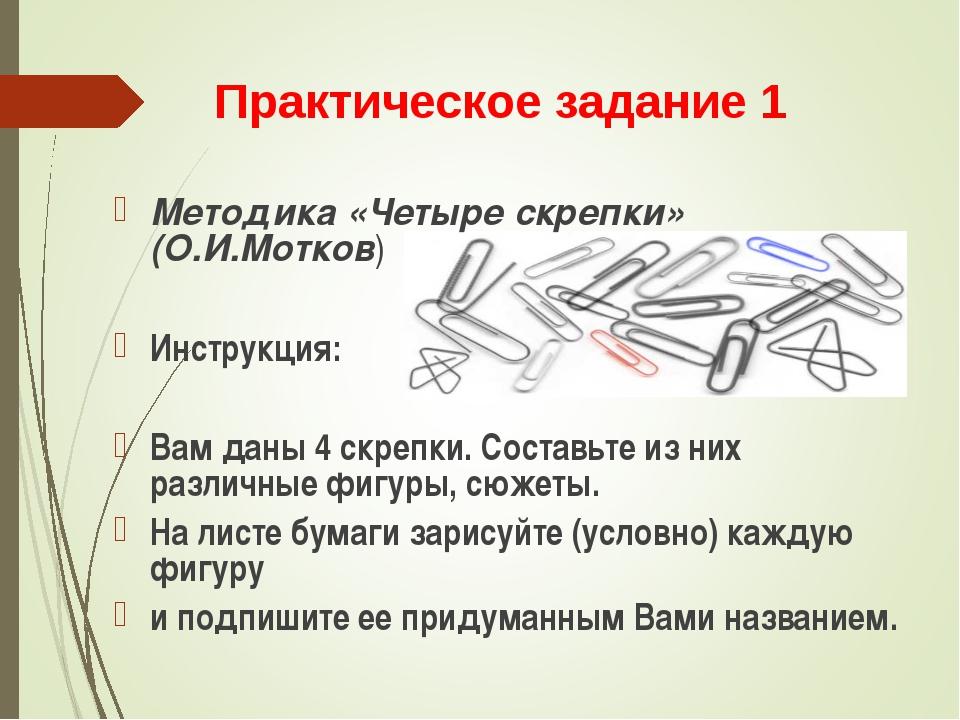 Практическое задание 1 Методика «Четыре скрепки» (О.И.Мотков) Инструкция: Вам...