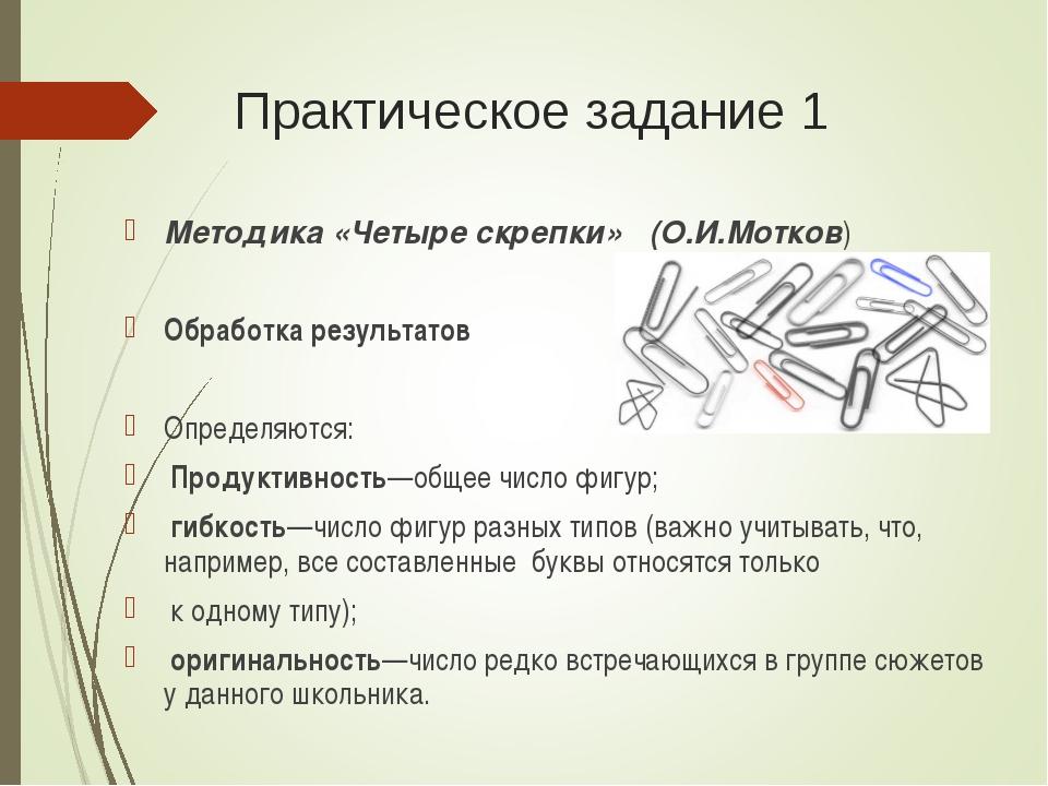 Практическое задание 1 Методика «Четыре скрепки» (О.И.Мотков) Обработка резул...