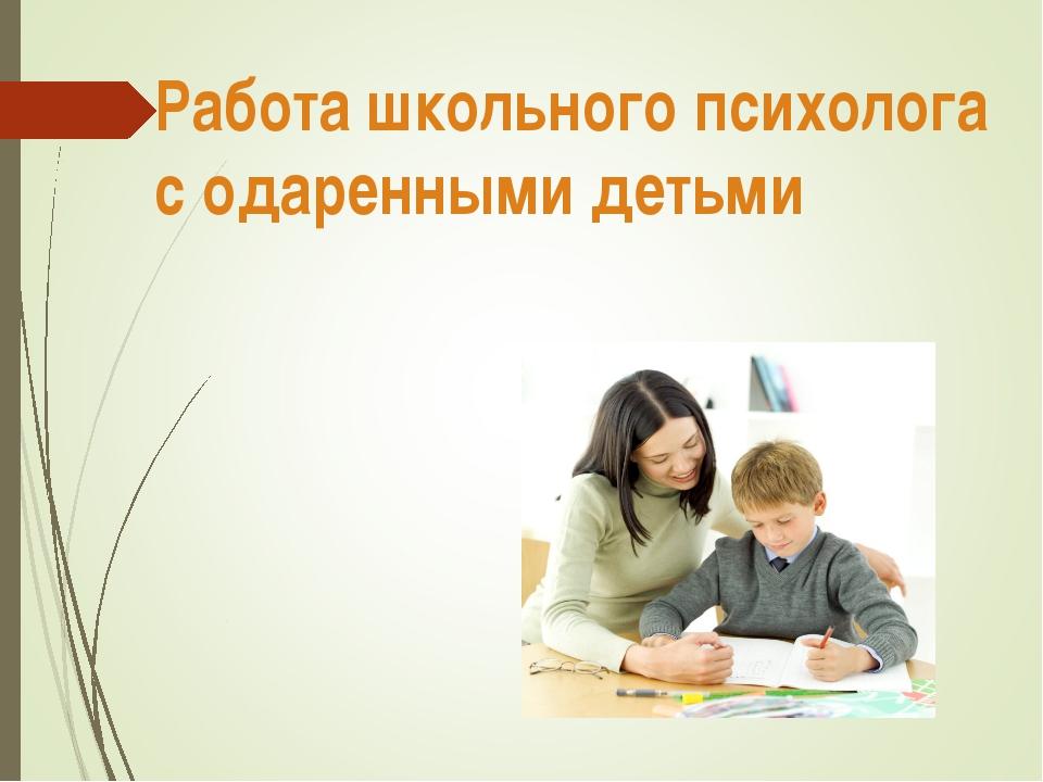 Работа школьного психолога с одаренными детьми