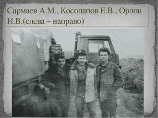 Сармаев А.М., Косолапов Е.В., Орлов И.В.(слева – направо)
