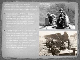 Пребывание советских войск в Афганистане и их боевая деятельность условно раз