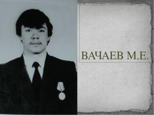 ВАЧАЕВ М.Е.