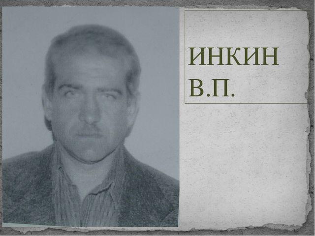 ИНКИН В.П.
