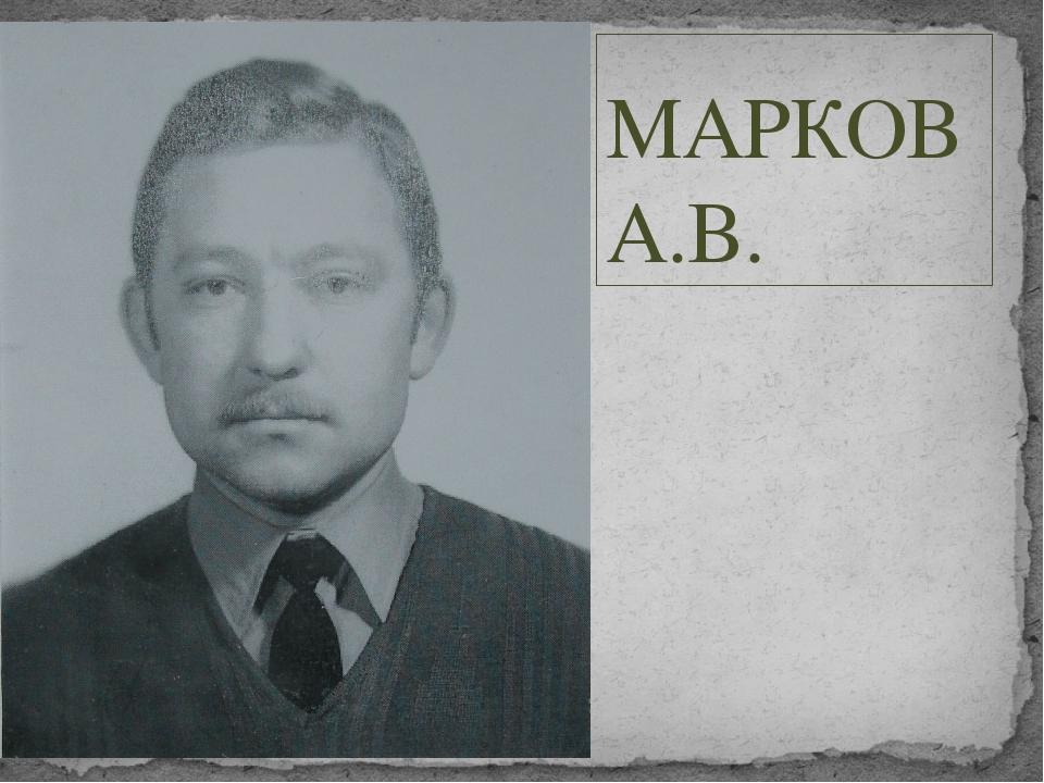 МАРКОВ А.В.