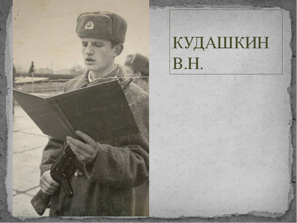 КУДАШКИН В.Н.