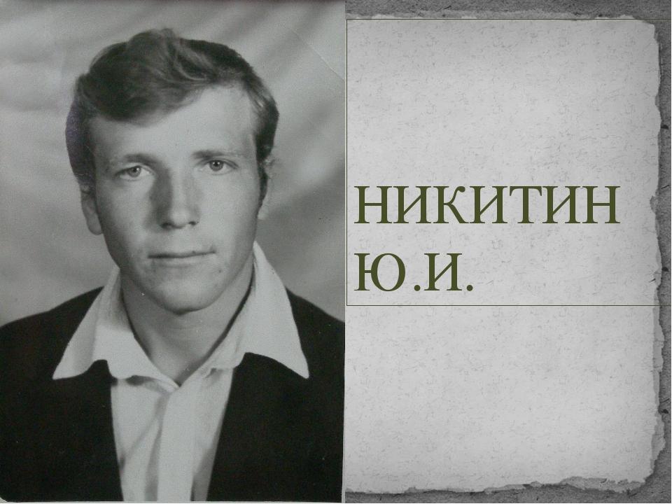 НИКИТИН Ю.И.