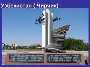 Узбекистан ( Чирчик)