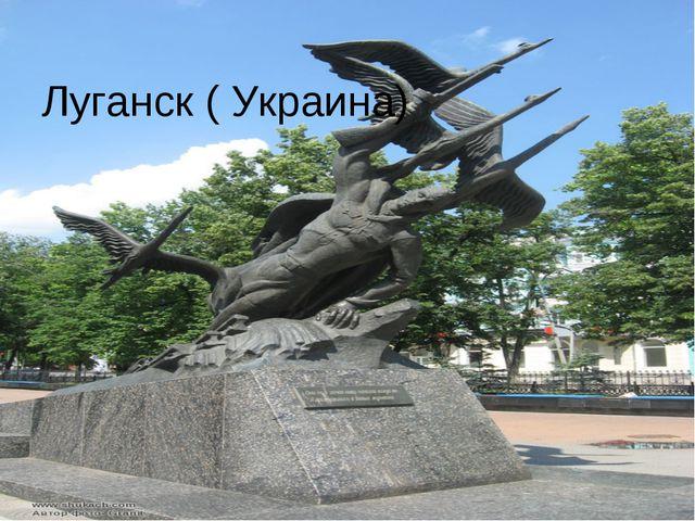 Луганск ( Украина)