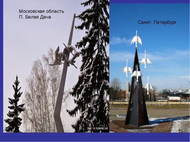 Санкт- Петербург Московская область П. Белая Дача